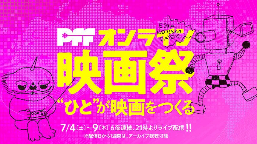 『PFF・オンライン映画祭』ビジュアル