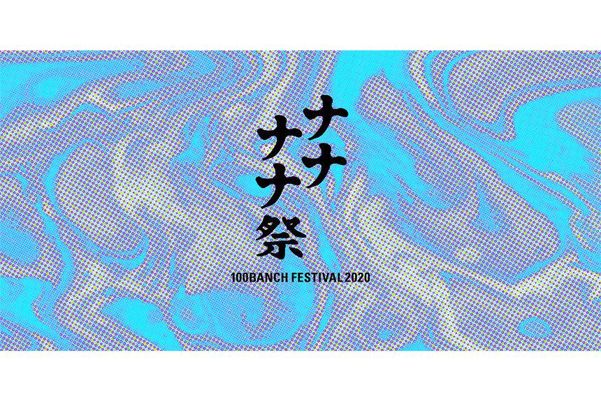 100BANCHによるリアル×オンラインで未来を届ける夏祭り『ナナナナ祭』開催