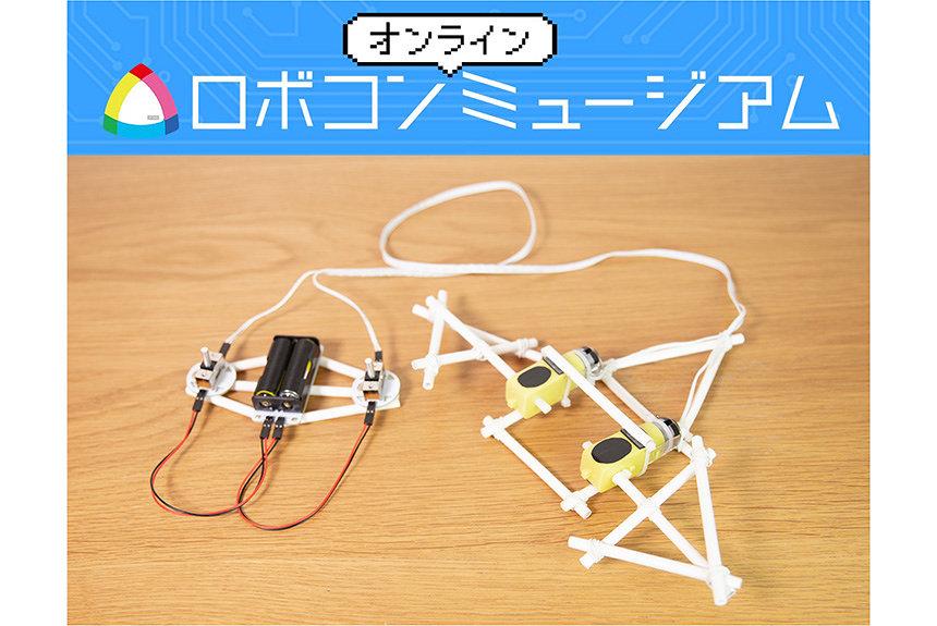 おうちでロボット作り体験。完全リモートワークショップが8月に開催