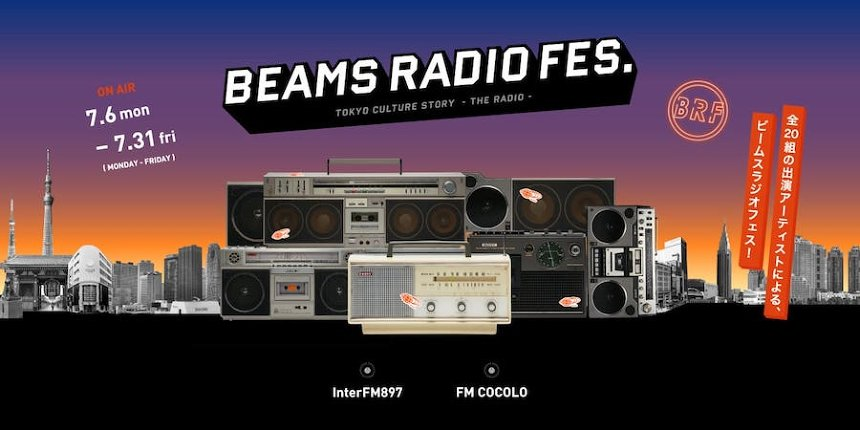 『BEAMS RADIO FES.』ビジュアル