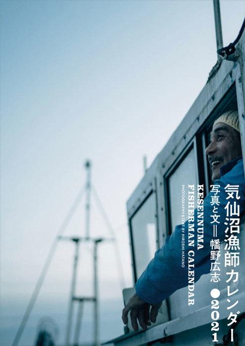 「気仙沼漁師カレンダー2021」