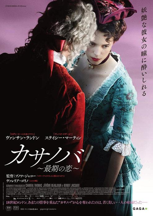『カサノバ ~最期の恋~』ポスタービジュアル ©CHRISTOPHE BEAUCARNE / LES FILMS DU LENDEMAIN - JPG FILM