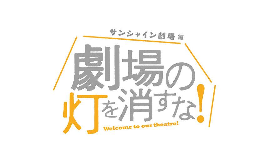 『劇場の灯を消すな!』サンシャイン劇場編は劇団☆新感線とタッグ