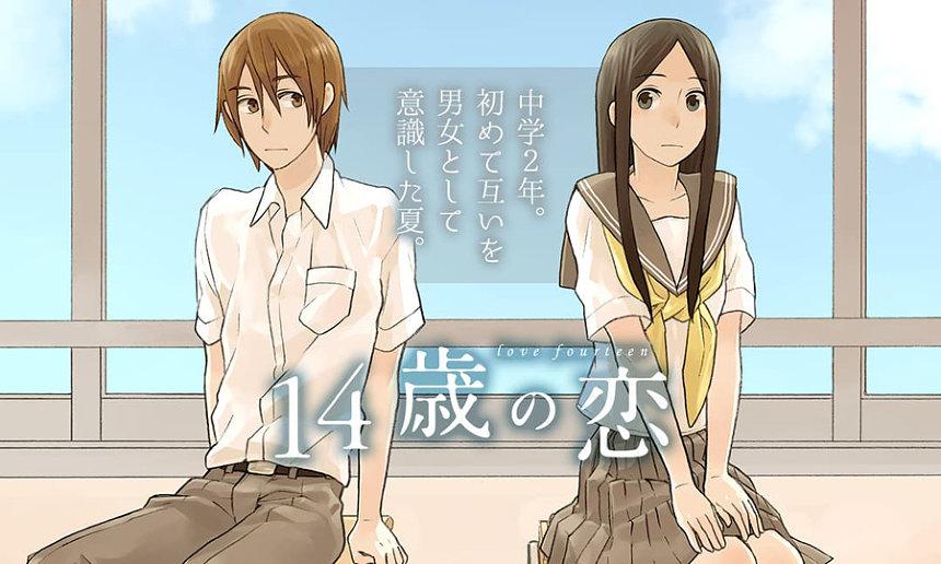 水谷フーカ『14歳の恋』