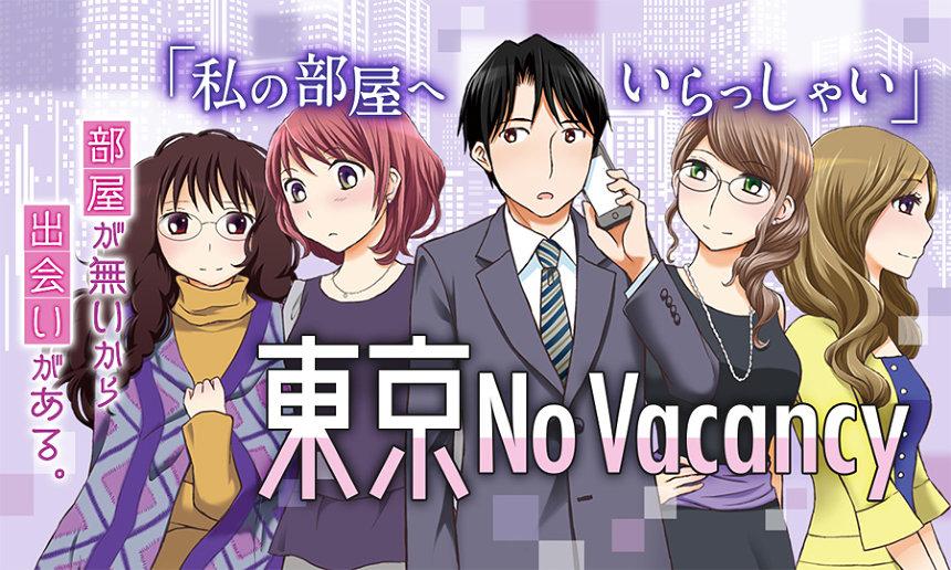 犬上すくね『東京No Vacancy』