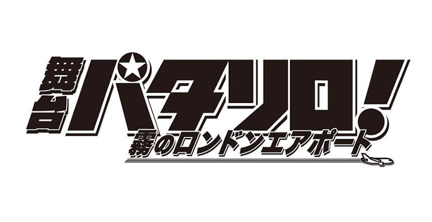 加藤諒主演の舞台『パタリロ!』第3弾 宇野結也、後藤大、川上将大ら共演