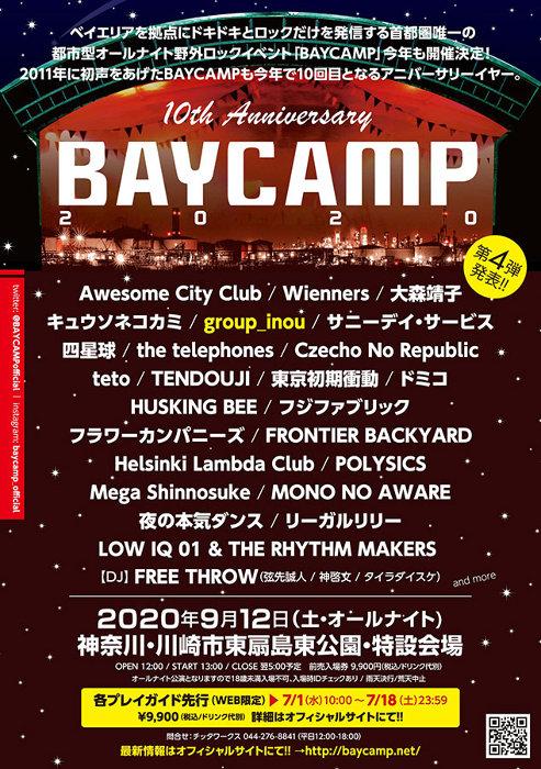 『ATFIELD inc. 20th presents BAYCAMP 2020 10th Anniversary』出演者一覧