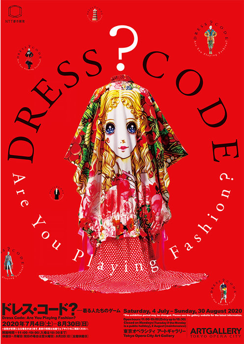 『ドレス・コード? ― 着る人たちのゲーム』ポスタービジュアル