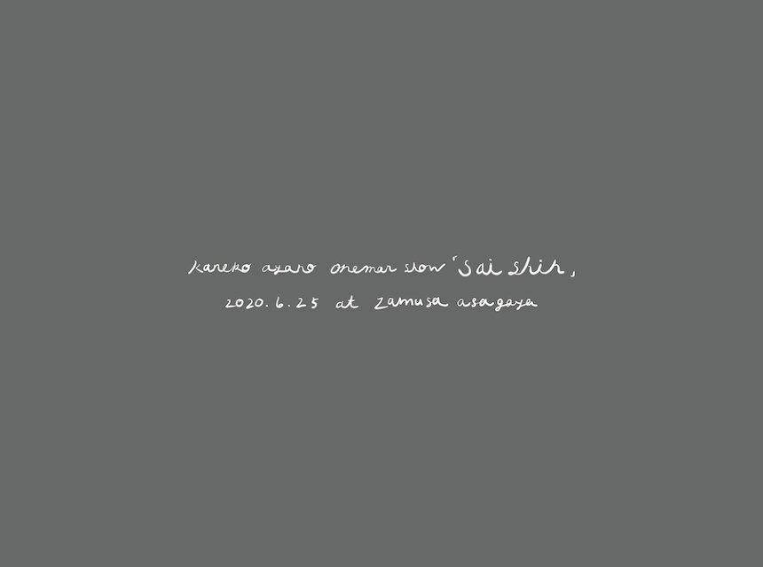 カネコアヤノ『カネコアヤノ 単独演奏会「さいしん」2020.6.25 ザムザ阿佐ヶ谷』(DVD)ジャケット