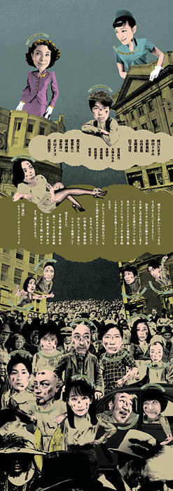 『ケムリ研究室 no.1「ベイジルタウンの女神」』チラシ