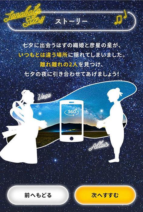 七夕特別企画 ゲーム画面イメージ