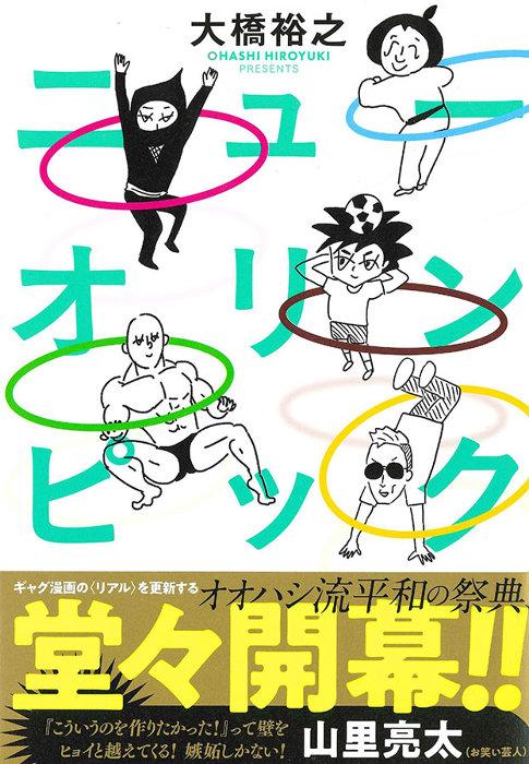 大橋裕之『ニューオリンピック』表紙