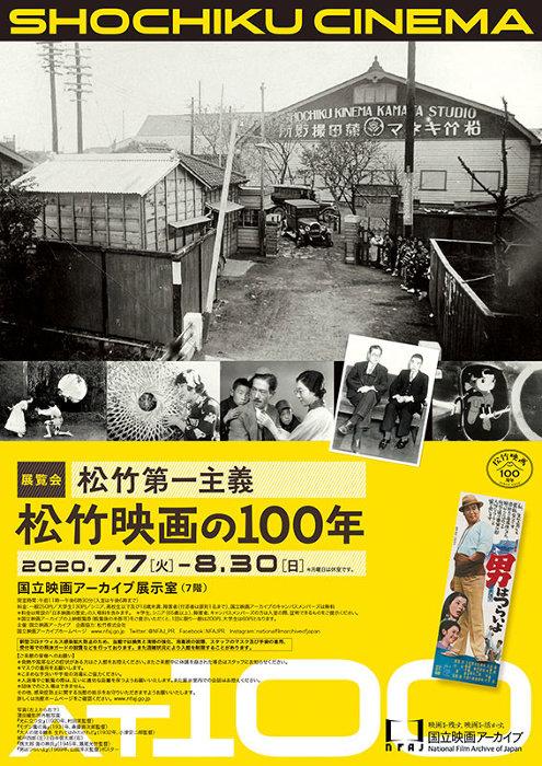 『松竹第一主義 松竹映画の100年』ビジュアル