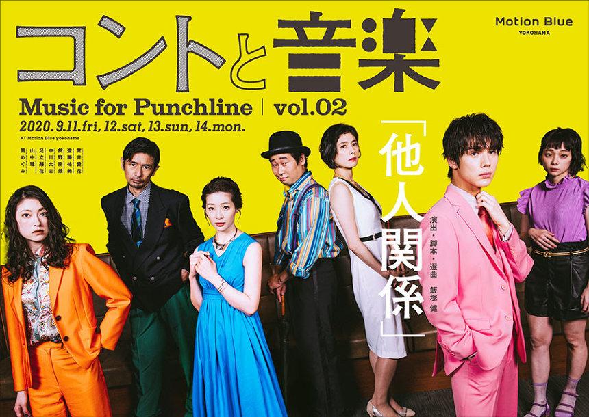 中川大志ら出演 飯塚健が手掛ける舞台『コントと音楽』9月に横浜で上演