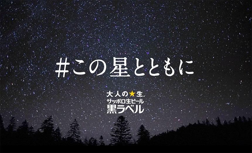 メッセージムービー「#この星とともに」ビジュアル