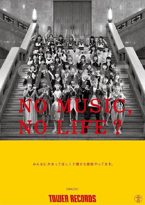 「NO MUSIC, NO LIFE.」ポスタービジュアル(WACK)