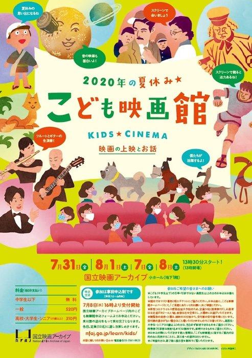 『こども映画館 2020年の夏休み★』ビジュアル