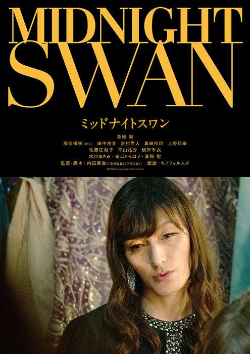 『ミッドナイトスワン』ティザービジュアル ©2020「MIDNIGHT  SWAN」FILM PARTNERS