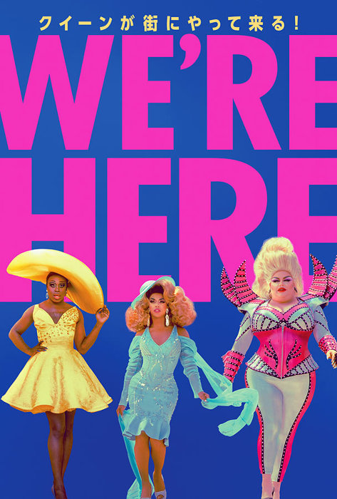 『WE'RE HERE~クイーンが街にやってくる!~』キービジュアル ©2020 Home Box Office, Inc. All Rights Reserved. HBO® and related channels and service marks are the property of Home Box Office, Inc. All Rights Reserved.
