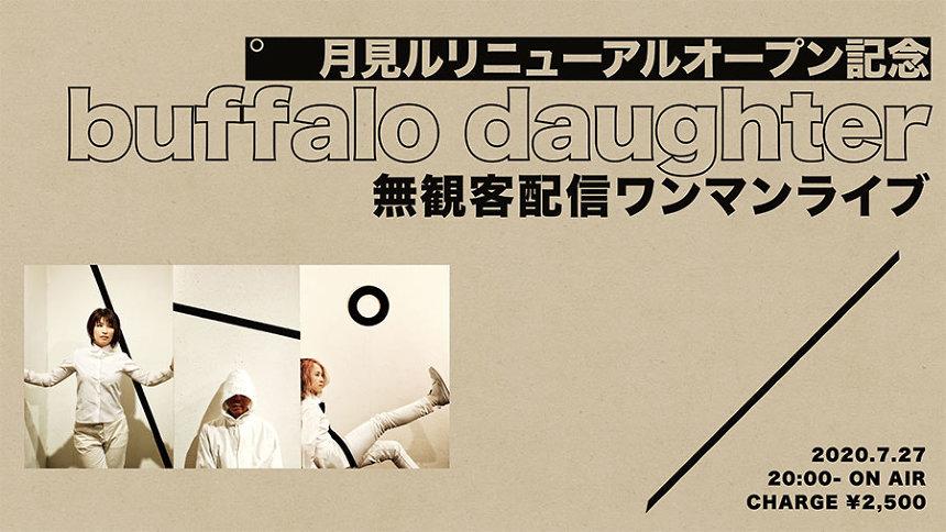 Buffalo Daughter告知ビジュアル