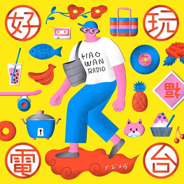 菅原慎一×竹内将子が案内役、アジアに特化したPodcast番組『好玩電台』