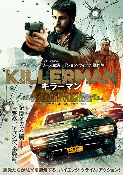 『KILLERMAN/キラーマン』日本版アートワーク ©2019 KILLERMAN PRODUCTIONS LLC