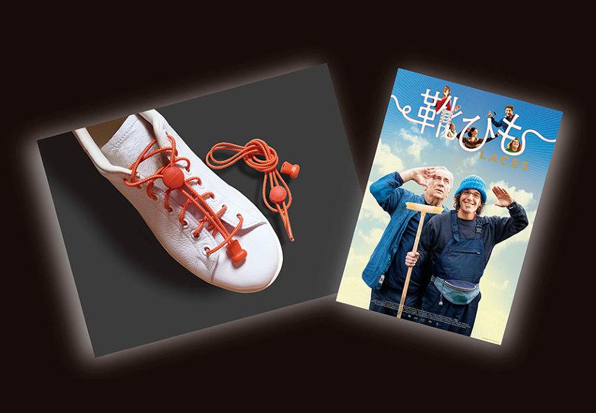 『靴ひも』前売鑑賞券特典 ©Transfax Film Productions