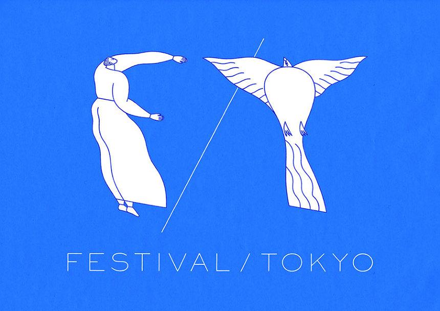 『フェスティバル/トーキョー20』10月から池袋エリア&オンラインで開催