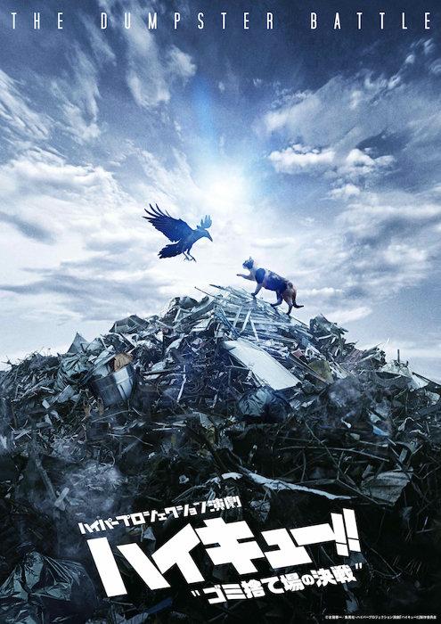 舞台『ハイキュー!!』新作が今秋上演 「ゴミ捨て場の決戦」を描く