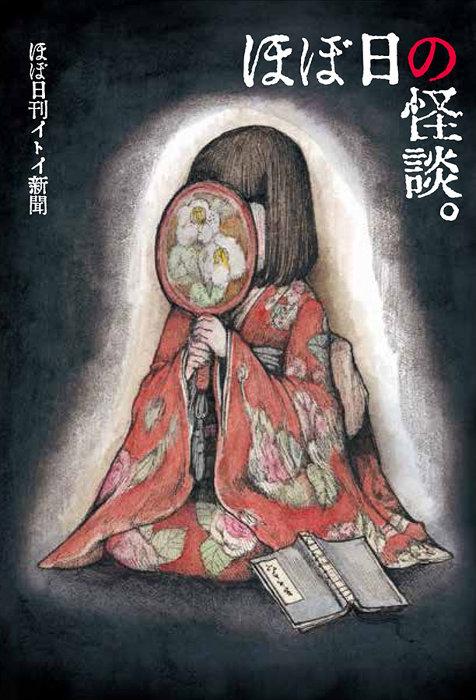 『ほぼ日の怪談。』表紙 ©HOBO NIKKAN ITOI SHINBUN