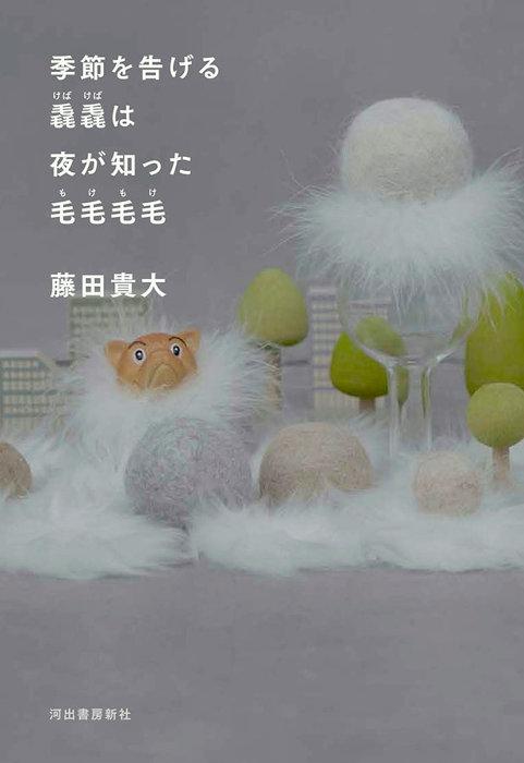 『季節を告げる毳毳は夜が知った毛毛毛毛』表紙