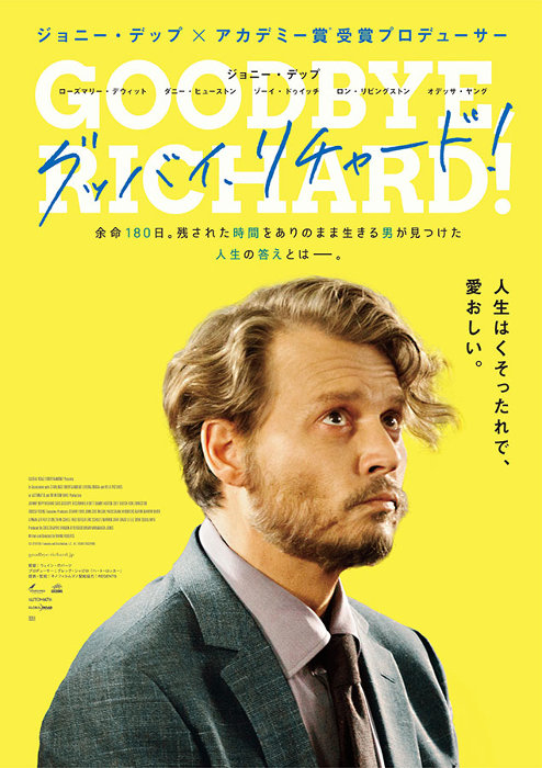 『グッバイ、リチャード!』ポスタービジュアル ©2018 RSG Financing and Distribution, LLC. ALL RIGHTS RESERVED.