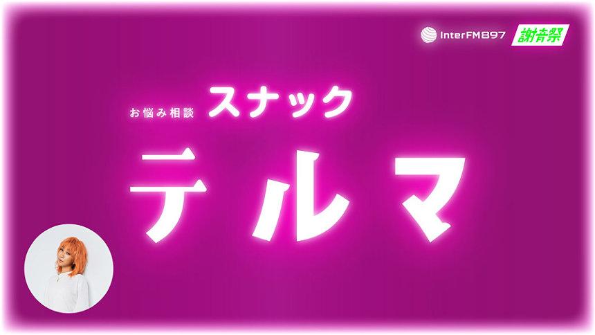 「スナック×青山テルマ」ビジュアル