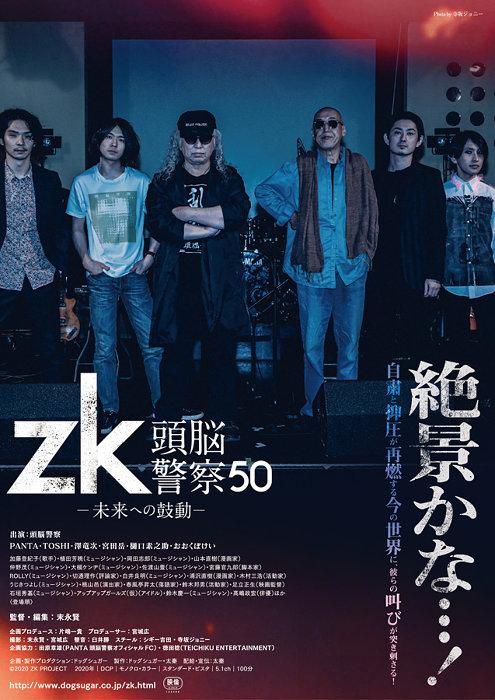 『zk/頭脳警察50 未来への鼓動』ポスタービジュアル ©2020 ZK PROJECT