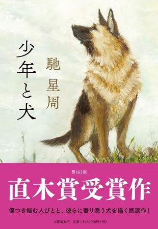 馳星周『少年と犬』表紙