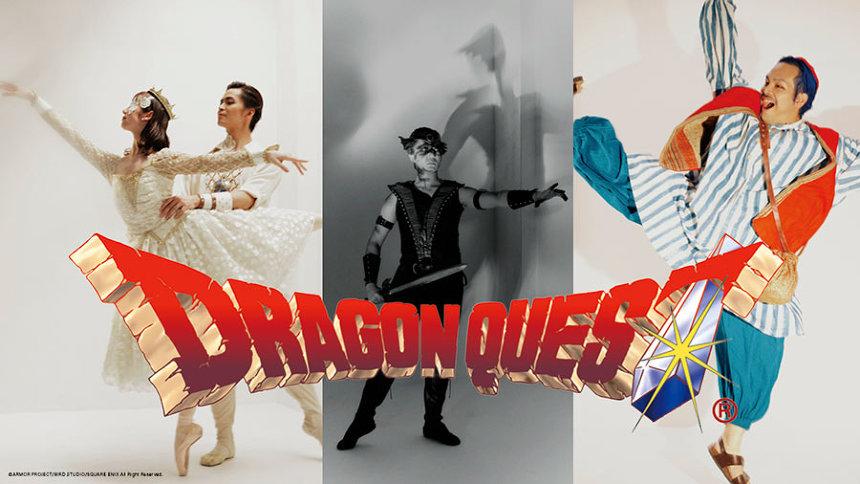 スターダンサーズ・バレエ団によるバレエ『ドラゴンクエスト』10月凱旋公演