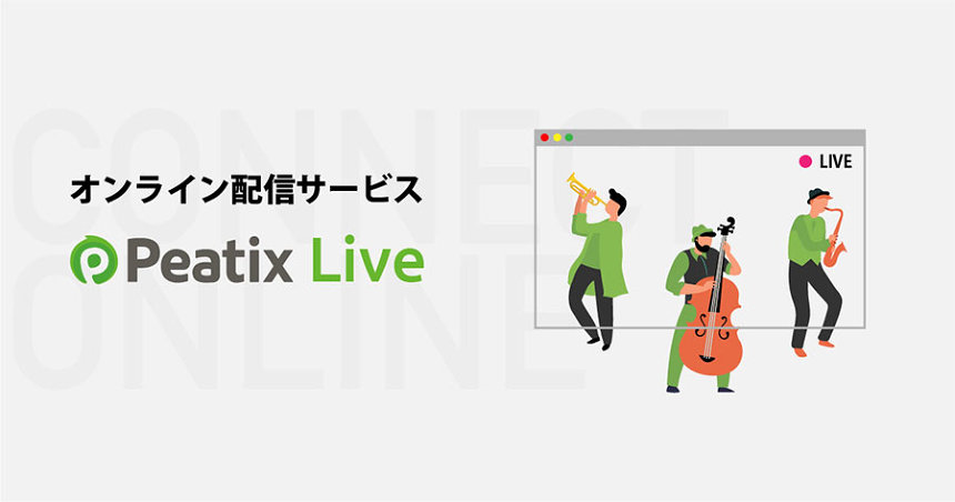 Peatixによるオンラインライブ配信サービス「Peatix Live」8月提供開始
