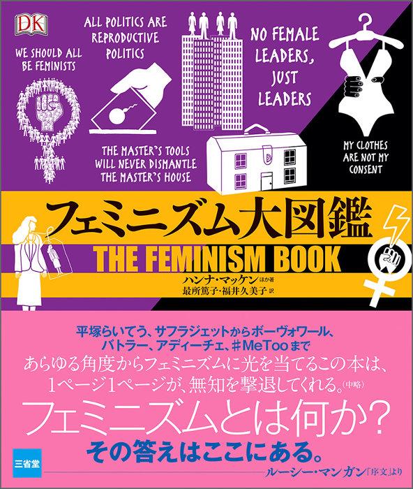 『フェミニズム大図鑑』表紙