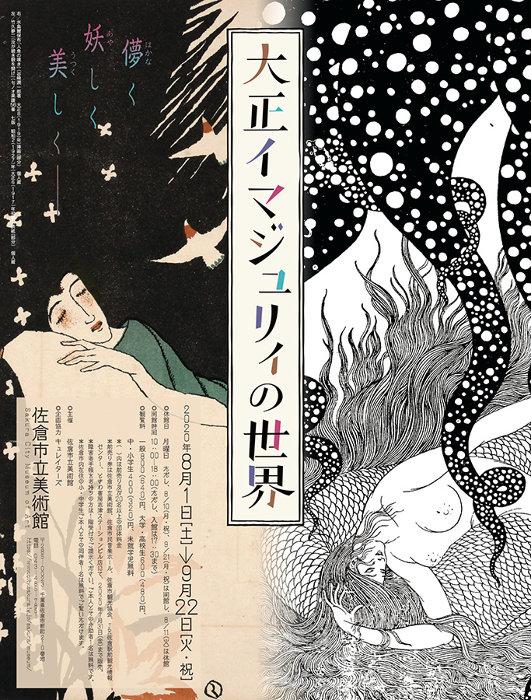 『儚く、妖しく、美しく―大正イマジュリィの世界』展ビジュアル