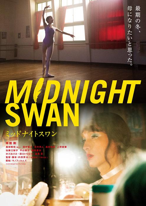『ミッドナイトスワン』ポスタービジュアル ©2020 Midnight Swan Film Partners