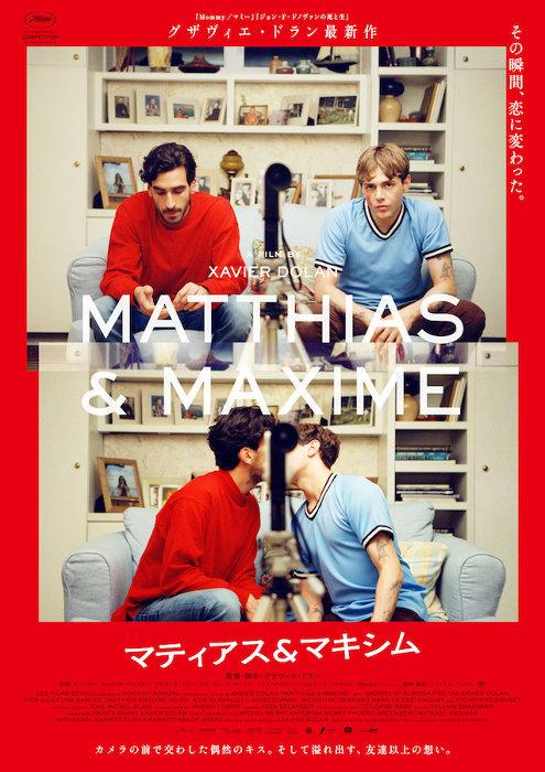 『マティアス&マキシム』ポスタービジュアル ©2019 9375-5809 QUÉBEC INC a subsidiary of SONS OF MANUAL
