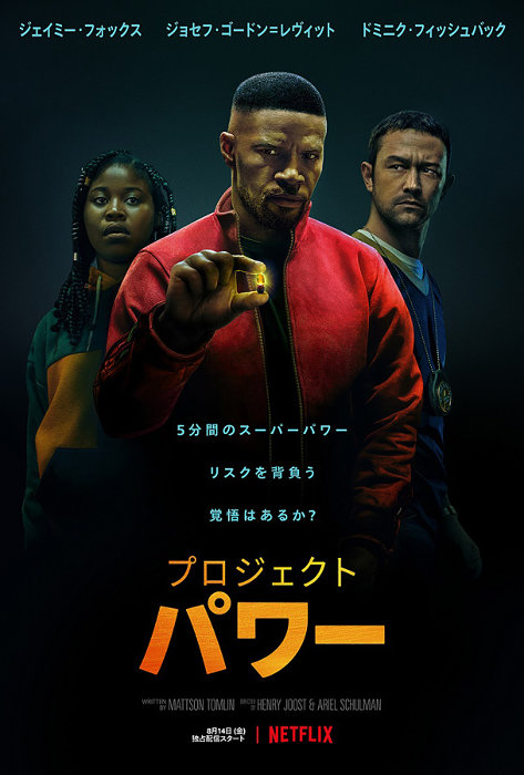 Netflix映画『プロジェクト・パワー』キービジュアル