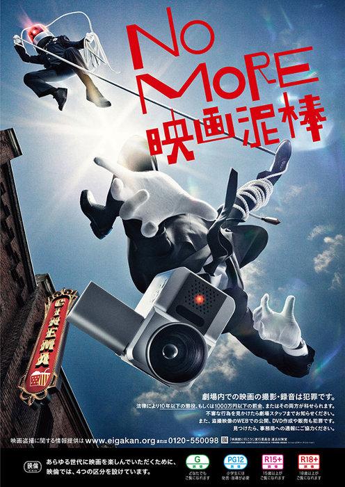 「NO MORE映画泥棒」ポスタービジュアル ©「映画館に行こう!」実行委員会