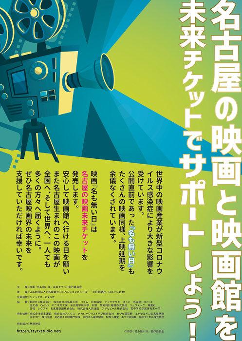 「名古屋の映画未来チケット」ビジュアル