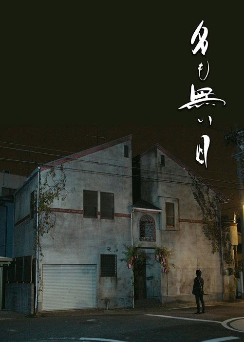 『名も無い日』ビジュアル ©2020「名も無い日」製作委員会