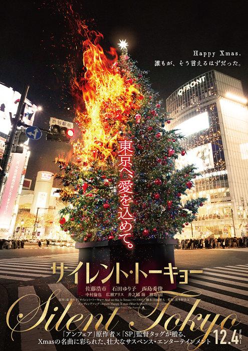 『サイレント・トーキョー And so this is Xmas』ティザービジュアル ©2020 Silent Tokyo Film Partners