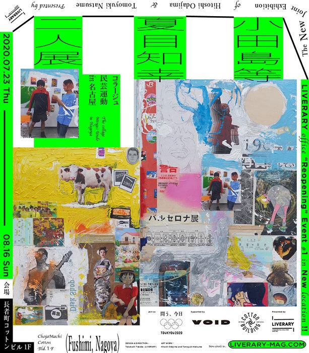 『小田島等夏目知幸二人展「コラージュ民芸運動」in名古屋』ビジュアル