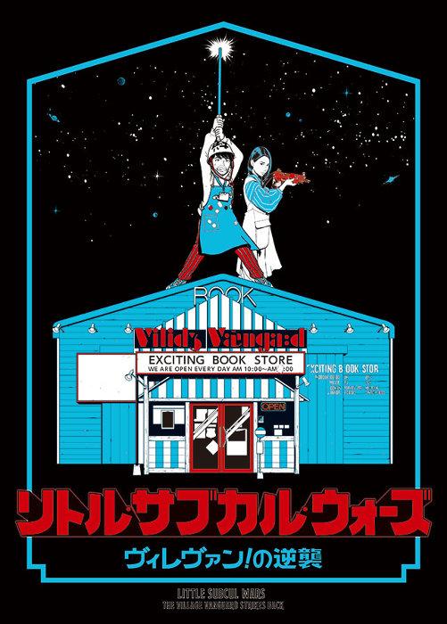 『リトル・サブカル・ウォーズ 〜ヴィレヴァン!の逆襲〜』ビジュアル ©2020 メ〜テレ