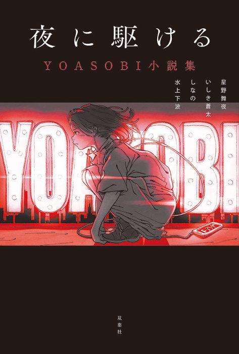 『夜に駆ける YOASOBI小説集』通常版表紙