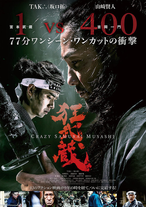『狂武蔵』ポスタービジュアル ©2020 CRAZY SAMURAI MUSASHI Film Partners